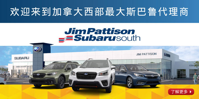jpss-20191002-largest-subaru-dealership-digital-chinese-ad---700x350.jpg
