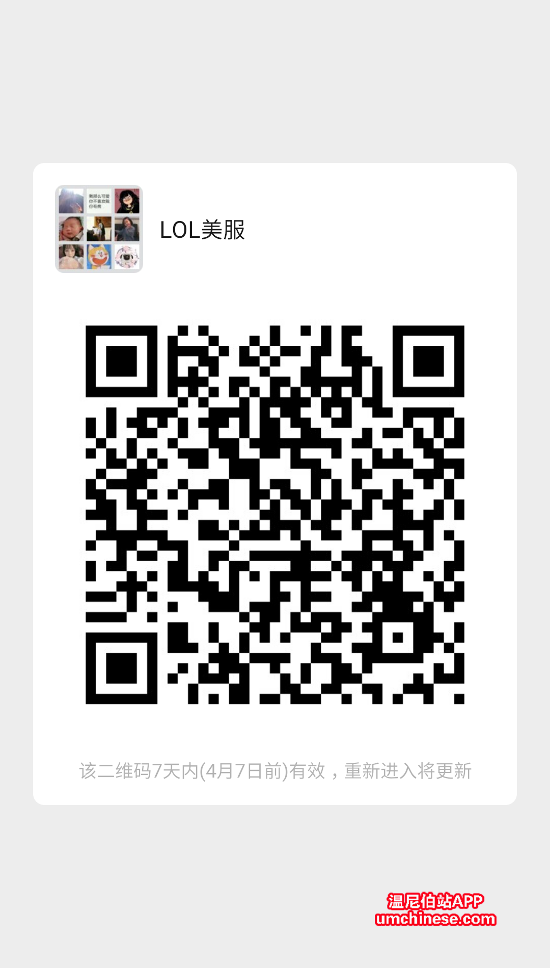 wechat image_20200331093734.png