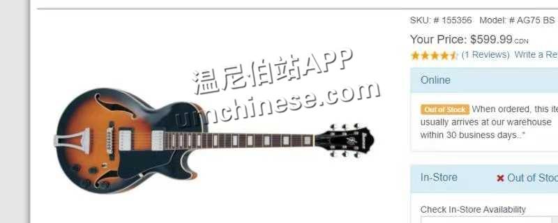 吉他原价.jpg