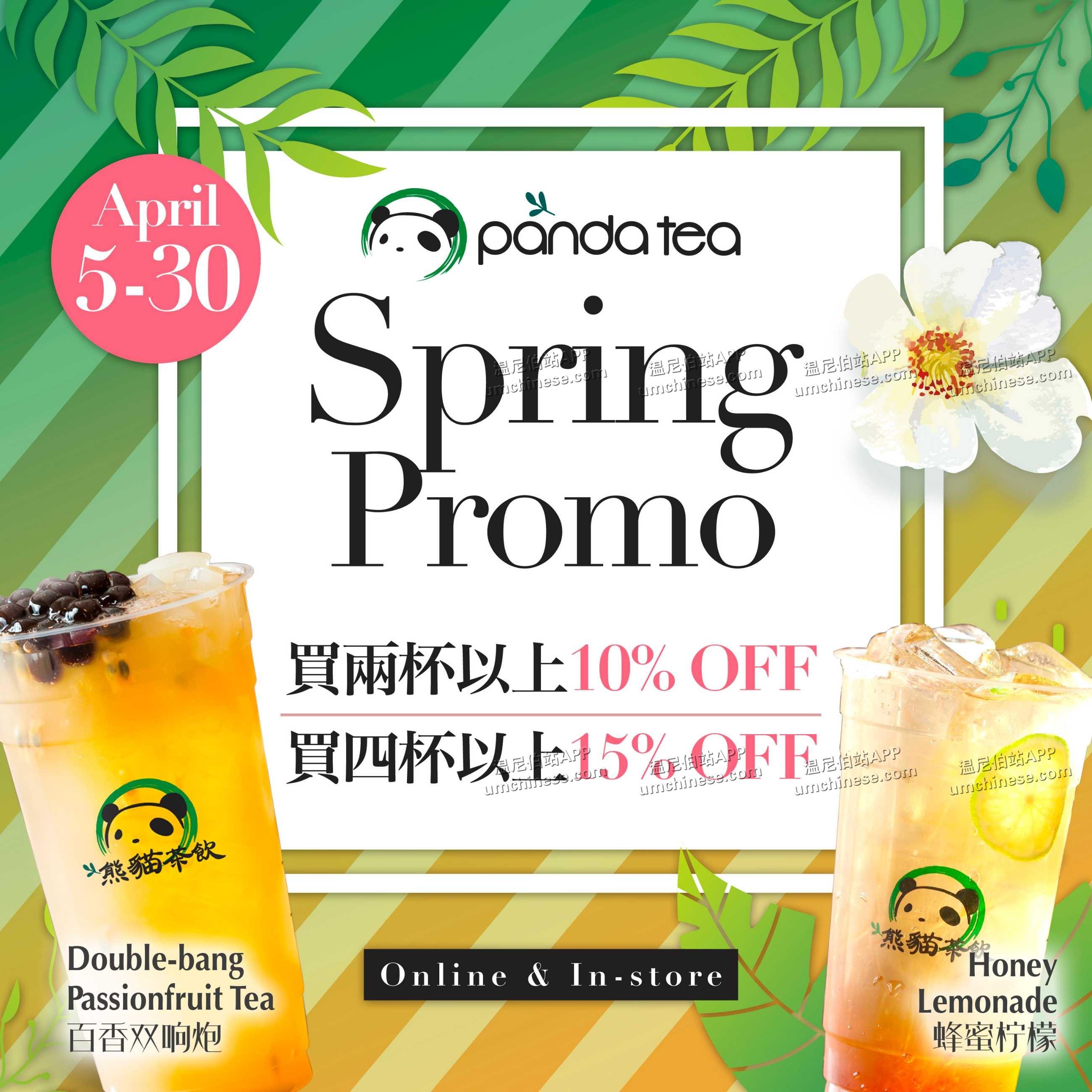 spring promo chinese.jpg