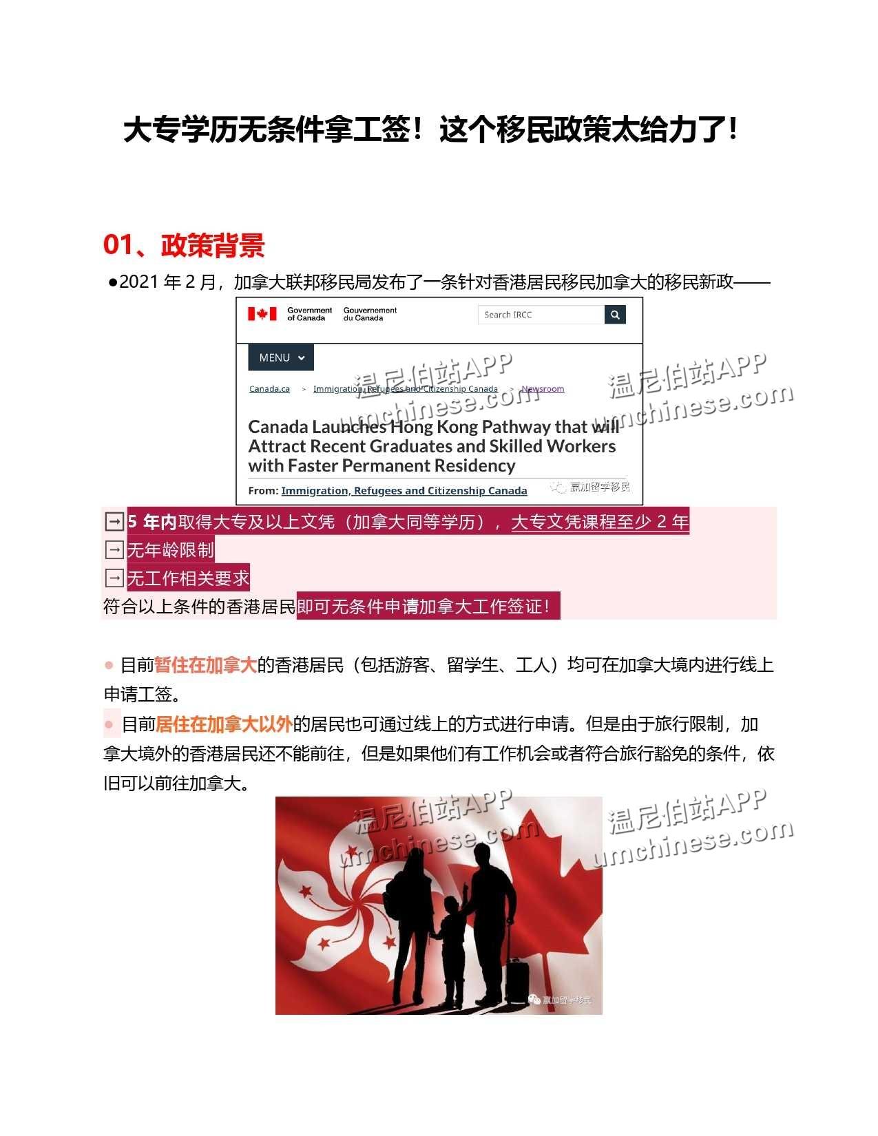 香港政策_page-0001.jpg
