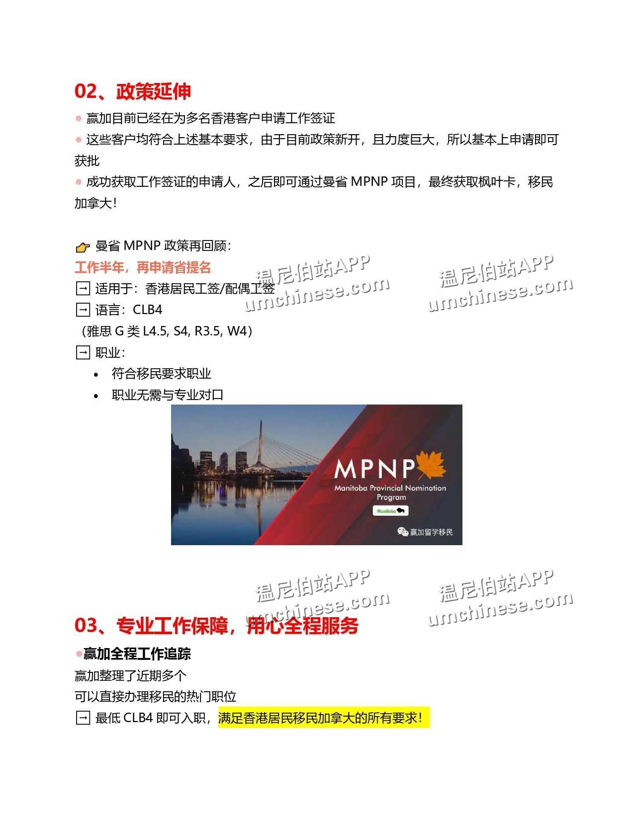 香港政策_page-0002.jpg