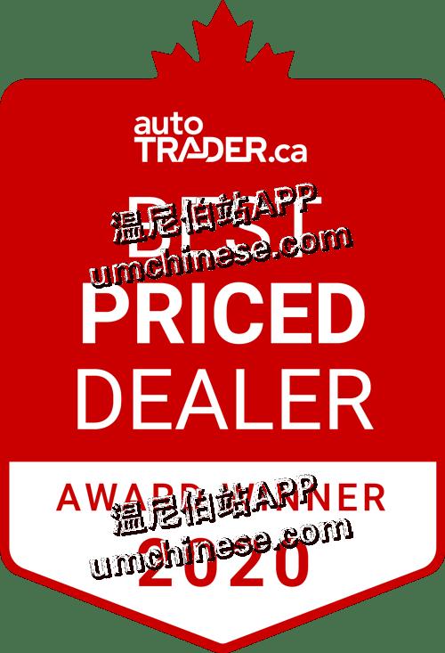 best priced dealer.png